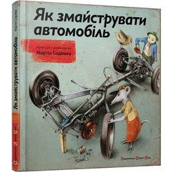 """Книга """"Як змайструвати автомобіль"""" - Содомка Мартін"""